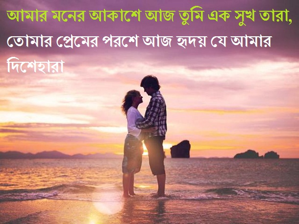 Bangla love image for wife