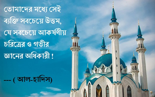 bangla islamic sms messages hadis