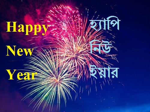 happy new year bangla sms
