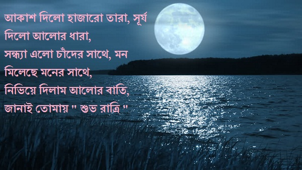 good night sms bangla