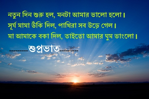 Bangla good morning message