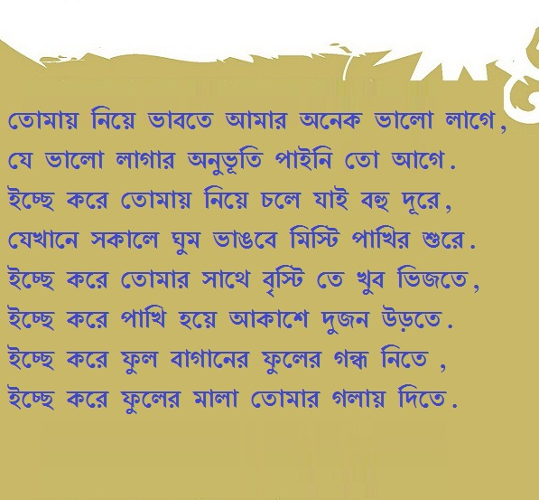 Bangla valobashar kobita poem