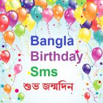 Bangla birthday sms