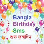 bangla birthday sms