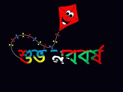 Shovo noboborsho bangla message