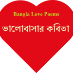 Valobashar kobita bangla love poem