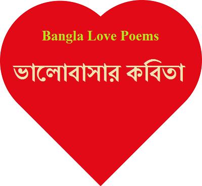 valobashar kobita bangla love poem