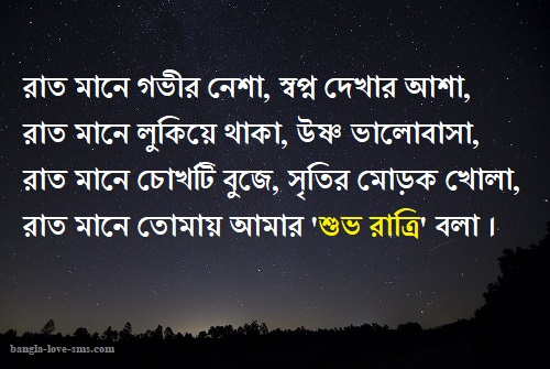 Bangla good night kobita wallpaper