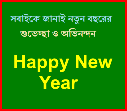Happy new year bangla sms