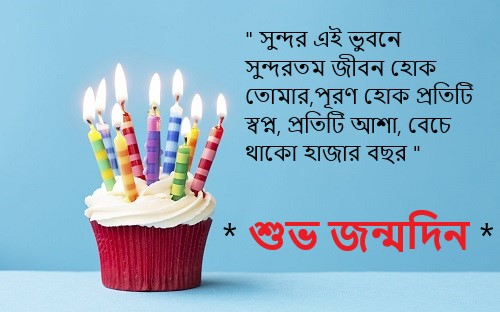 Bangla Birthday Wish Pic Photo Sms