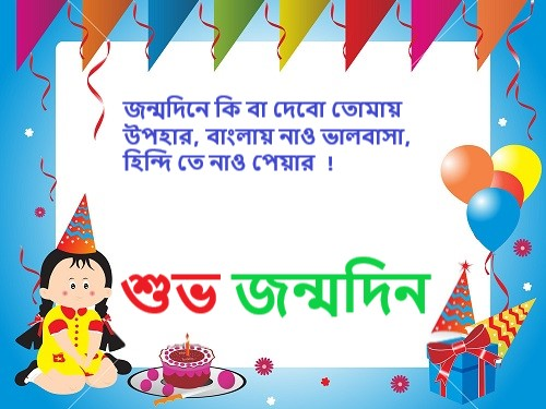 bangla birthday wish for sister