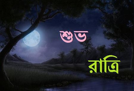 Bangla good night sms shuvo ratri