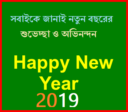 happy-new-year-bangla-2019