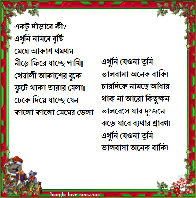 valobashar bangla kobita bengali love poem