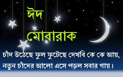 Bangla Eid Sms For Friend
