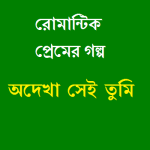 Romantic premer golpo (bangla font)