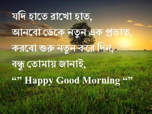 suprovat good morning bangla sms