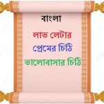 Bangla valobashar premer chithi (bangla font)
