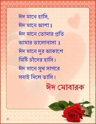 Bangla Eid Sms For GirlFriend