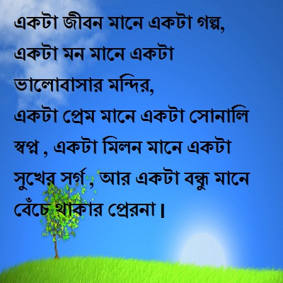 bangla bondhu friendship sms