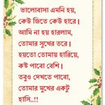 Valobashar sms with bangla font
