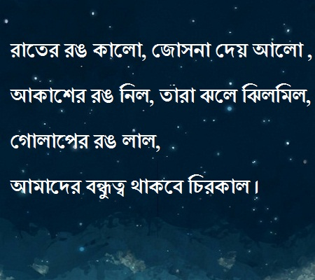 Bangla Friendship Sms image