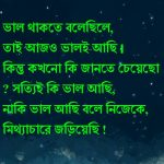 Bangla sad sms collection