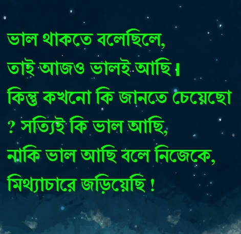 bangla sad sms valo thaka