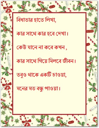 bangla friendship sms for friends kobita bengali bondhutto poem quotes