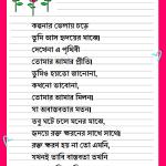 Valobashar kobita bangla