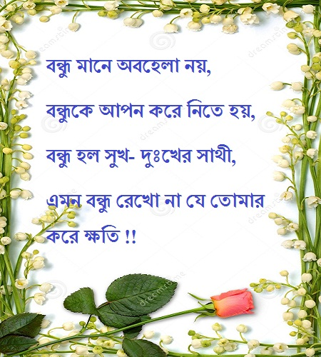 Bangla Friendship Sms quote