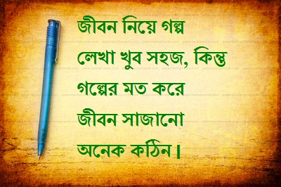 jibon niye golpo bangla sad sms