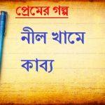 Premer golpo – nil khame kabyo (bangla font)