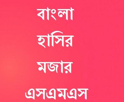বাংলা হাসির মজার এসএমএস
