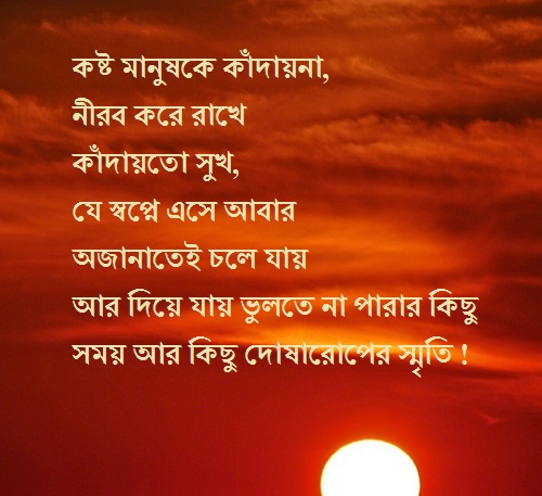 bangla sad sms koster kotha