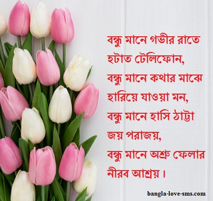 Bangla Friendship Sms For Friends Kobita Bengali Bondhutto