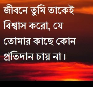Bangla Status About Life Bengla Life Quotes And Sms