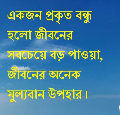 Bangla status about life bondhu