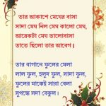 Bengali romantic poems