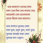 Bengali Romantic poems