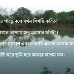 Romantic bangla shayari