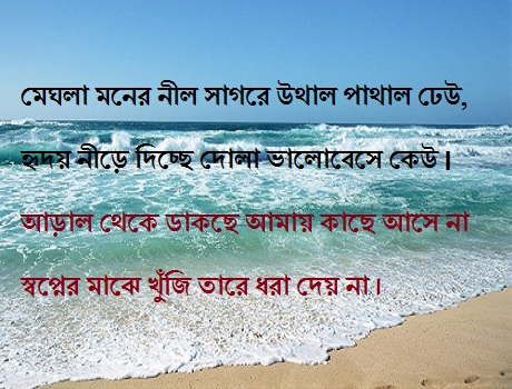 Romantic bangla shayari kobita