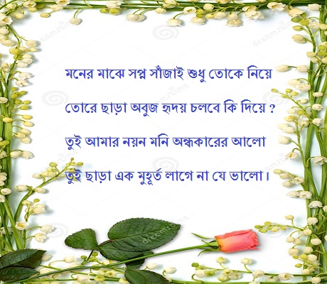 Romantic bangla shayari sms