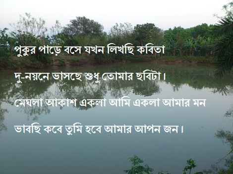 Romantic bangla shayari