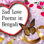 Sad love poems in bengali