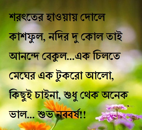 Shuvo noboborsho sms bangla poem