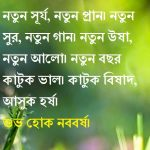 Shuvo noboborsho sms bangla