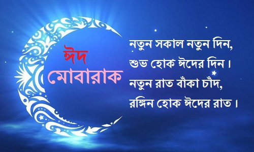 Bangla eid sms eid mubarak eider sms messages 2019 bangla eid mubarak sms bangla eid mubarak sms m4hsunfo