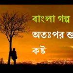 Bangla golpo koster – otopor sudhui kosto