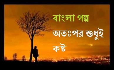 bangla golpo koster